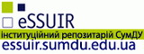 Інституційний репозитарій СумДУ